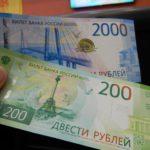 В Кировской области стало больше банкнот 200 и 2000 рублей