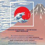 Вятский художественный музей представляет программу «Путешествие в Японию»