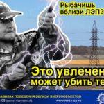 Филиал «Кировэнерго» предупреждает: рыбалка вблизи ЛЭП смертельно опасна