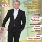 Заключительный концерт сезона Вятского оркестра русских народных инструментов