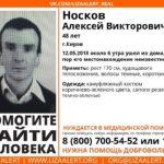 В Кирове пропал 48-летний мужчина