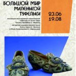 Вятский художественный музей приглашает на выставку «Большой мир маленькой туфельки»