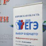 Итоги ЕГЭ по первым предметам: в Кировской области 14 выпускников получили 100 баллов