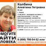 В Кирове уже неделю ищут 59-летнюю женщину