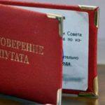 В Опаринском районе досрочно прекращены полномочия депутата: избранник не предоставил информацию о своих доходах и имуществе