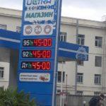 Цены на бензин и дизтопливо достигли 45 рублей за литр