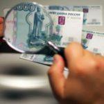 В Кировской области произошел массовый сбыт поддельных денег