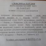 «Умирать не рекомендуется»: в Верхошижемском районе на месяц закрыли единственный ЗАГС