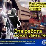 «Кировэнерго» напоминает о необходимости соблюдения правил работы в охранных зонах электрических сетей