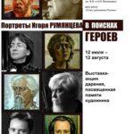 Вятский художественный музей: «Портреты Игоря Румянцева: в поисках героев»