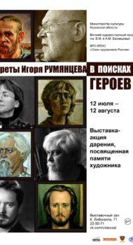 Портреты Игоря Румянцева 0+
