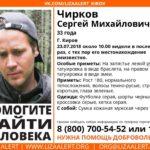 В Кирове пропал 33-летний мужчина