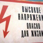 В Вятских Полянах электромонтер получил тяжелые травмы на предприятии: возбуждено уголовное дело