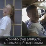 В Кирове молодые люди, притворяясь врачами, ставили диагнозы пациентам в частной клинике