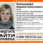 В Яранском районе пропала 28-летняя девушка: в последний раз ее видели 6 июня