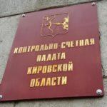 КСП проверила межбюджетные трансферты Белохолуницкого района