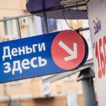 В Котельниче выявили нарушения закона в деятельности микрофинансовой организации