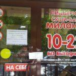 В центре Кирова за нарушение санитарных норм закрыли пиццерию