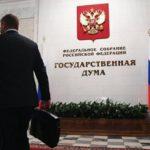 Депутаты Госдумы одобрили в третьем чтении закон о повышении НДС