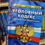 В Кирово-Чепецке возбуждено уголовное дело по факту совершения служебных подлогов