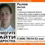 В Омутнинске пропал 16-летний подросток