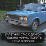 В Кирове 17-летний парень и его друг, выпив пива, решили погонять на старых «Жигулях»