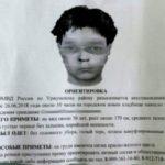 СМИ: В Уржуме разыскивают неизвестного, который с ножом нападает на местных жительниц