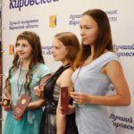 В Кировской области в этом году 795 выпускников окончили школу с золотой медалью