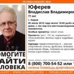 В Кирове пропал бывший директор физико-математического лицея