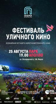 Фестиваль Кино 0+