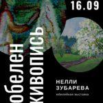 Вятский художественный музей: Юбилейная выставка члена Союза художников России Нелли Павловны Зубаревой