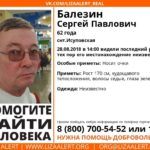 В Кирово-Чепецком районе пропал 62-летний мужчина