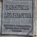 Три памятника археологии вошли в перечень выявленных объектов культурного наследия Кировской области