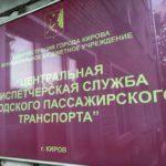 В ходе обысков в Центральной диспетчерской службе Кирова изъяли бухгалтерскую документацию