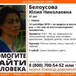 В Кирове пропала 37-летняя женщина