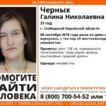 В Слободском больше двух недель ищут 31-летнюю женщину