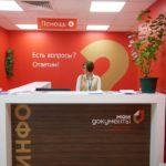 Из-за сокращения населения закрываются пять офисов МФЦ в населенных пунктах Кировской области