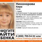 В Кирове пропала 10-летняя девочка