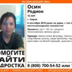 В Кирове пропал 12-летний мальчик