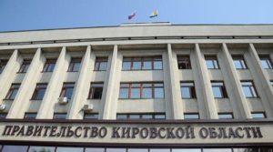 Утвержден новый состав общественного совета при губернаторе Кировской области