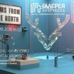ЦСИ «Галерея Прогресса»: Международный кинофестиваль Tromsø International Film Festival