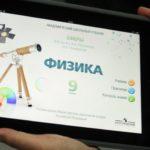 35 опорных школ Кировской области обеспечат электронными учебниками до конца недели