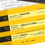 Афиша Кировского драматического театра на 23-31 октября