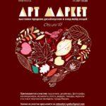ЦСИ «Галерея прогресса» приглашает на АртМаркет