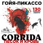 Вятский художественный музей: Выставка «Песок и кровь»