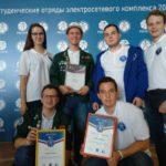 Студотряд филиала «Кировэнерго» вошел в пятерку лучших студенческих энергетических отрядов России