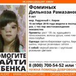 В Кирове пропала 9-летняя девочка
