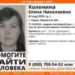 В Кирове пропала 41-летняя женщина