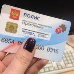 Россиянам рекомендуют получить новые полисы ОМС до 1 ноября