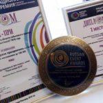 Проект из Вятских Полян получил гран-при Национальной премии в области событийного туризма